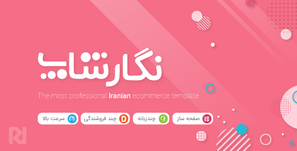 قالب نگارشاپ | قالب فروشگاه وردپرس ایرانی - فروشگاهی