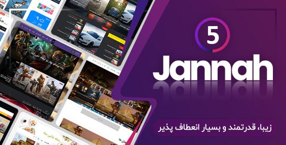قالب Jannah بهترین پوسته مجله خبری وردپرس جنه + نصب رایگان - چند منظوره