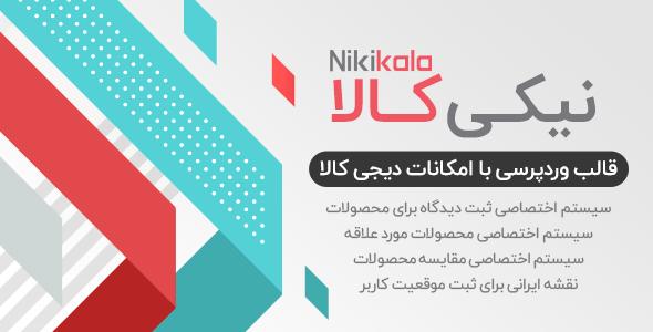قالب نیکی کالا، قالب وردپرس فروشگاهی NikiKala - فروشگاهی