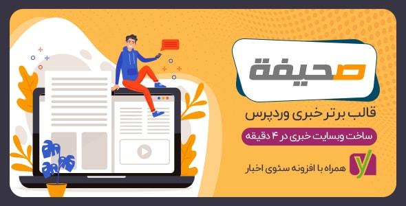 قالب خبری صحیفه، نسخه فارسی پوسته خبری Sahifa - خبری