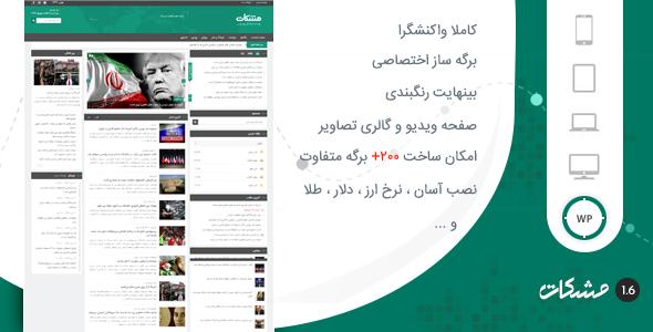 پوسته وردپرس خبری مجله ای مشکات - خبری