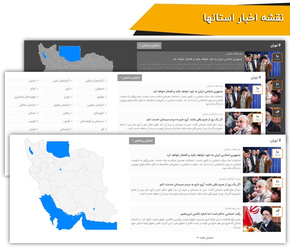 نقشه استانها در قالب خبری