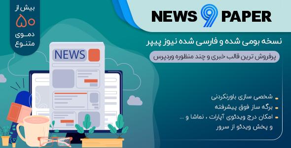 قالب NewsPaper، پوسته خبری نسخه بومی و فارسی - خبری