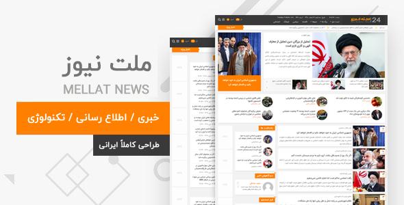 قالب ملت نیوز، پوسته وردپرس ایرانی خبری Mellat - خبری