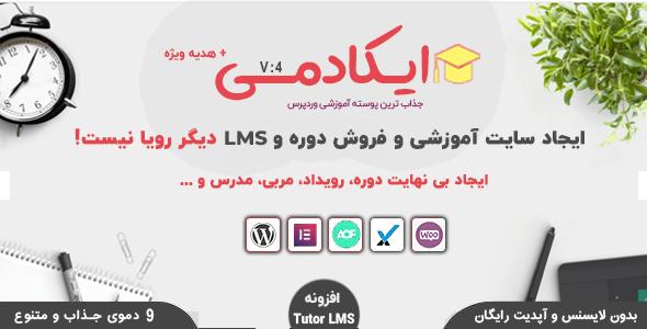 قالب Ecademy، پوسته حرفه ای وردپرس دوره های آنلاین، آموزشی و LMS ایکادمی - آموزشی