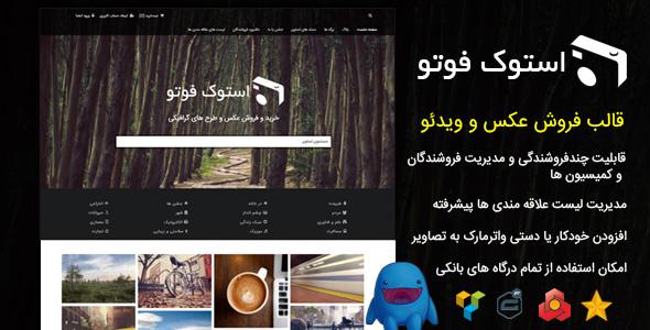 قالب وردپرس فروش عکس و ویدئو و فایل استوک فوتو | Stock Photo - چند فروشندگی