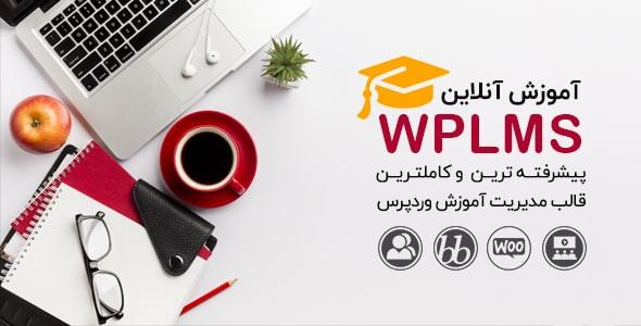 قالب WPLMS، بهترین قالب آموزشی وردپرس WPLMS - آموزشی