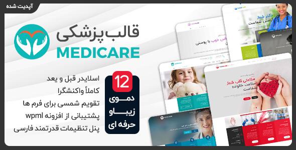 قالب وردپرس پزشکی حرفه ای مدیکر (Medicare) – نسخه جدید - پزشکی