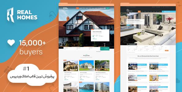 قالب املاک وردپرس Real Homes پرفروشترین قالب املاک - آگهی و دایرکتوری