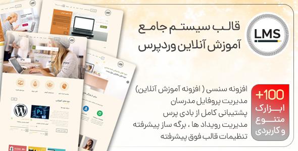 قالب LMS، سیستم جامع آموزش آنلاین + ویدئوی آموزش فارسی - آموزشی