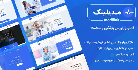 قالب Medilink، پوسته وردپرس پزشکی و سلامت مدیلینک - پزشکی