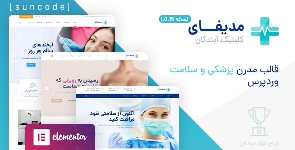 قالب Medify، قالب پزشکی وردپرس - پزشکی