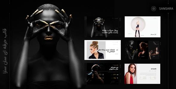قالب Sansara، پوسته وردپرس نمونه کار و عکاسی سان سارا - عکاسی