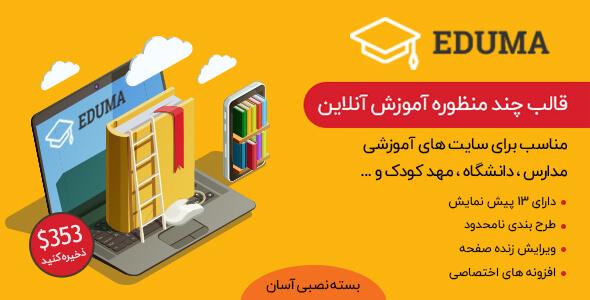 قالب eduma پوسته آموزش آنلاین حرفه ای ادوما - آموزشی