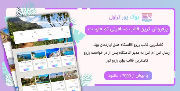 قالب وردپرس رزرو آنلاین Book your travel - تور و گردشگری