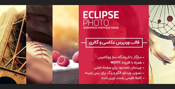 قالب وردپرس عکاسی و گالری Eclipse - عکاسی