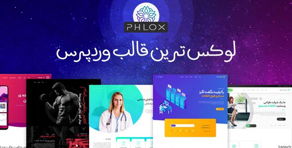قالب Phlox Pro، پوسته چند منظوره فلوکس - چند منظوره