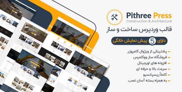 قالب وردپرس چند منظوره شرکتی و عمرانی (pithree press) - ساختمانی و صنعتی
