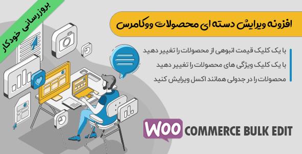 افزونه فارسی ویرایش گروهی محصولات ووکامرس، پلاگین Woocommerce Advanced Bulk Edit - افزونه وردپرس