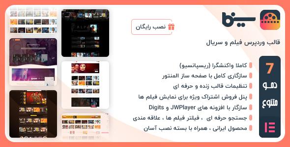 قالب cinema، قالب ایرانی فیلم و سریال سینما - فیلم