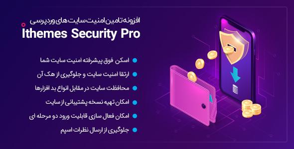 افزونه IThemes Security Pro، پلاگین امنیتی وردپرس - افزونه وردپرس