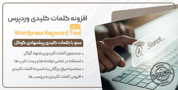 افزونه WPKeyword، افزونه کلمات کلیدی پیشنهادی گوگل - افزونه وردپرس