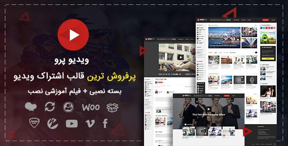قالب وردپرس ویدیو videopro فراتر از آپارات - فیلم