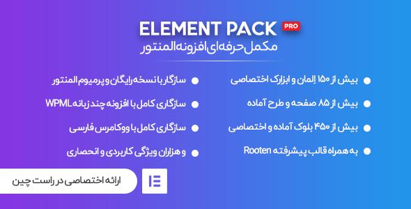 افزونه Element Pack   حرفه ای ترین افزودنی برای المنتور - افزونه وردپرس