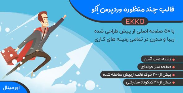 قالب Ekko| قالب وردپرس چند منظوره حرفه ای اکو - چند منظوره