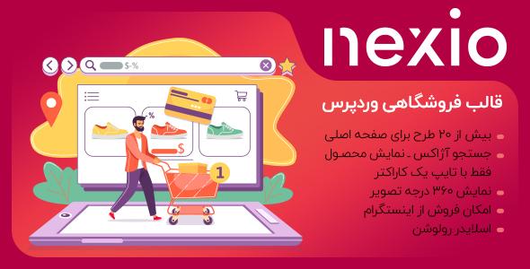 قالب Nexio   قالب وردپرس فروشگاهی حرفه ای - فروشگاهی