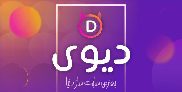 قالب Divi، کاملترین نسخه فارسی قالب دیوی - چند منظوره