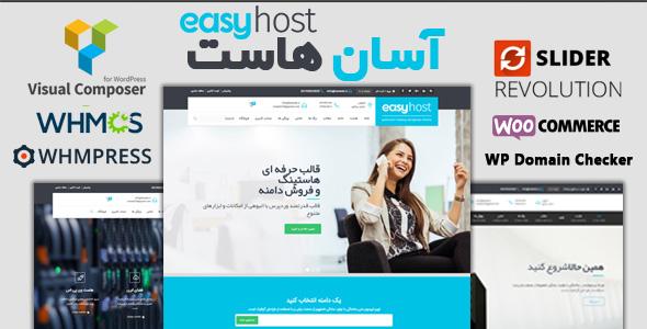 قالب وردپرس آسان هاست   Easy Host - قالب وردپرس