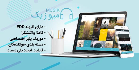 قالب وردپرس موزیک میوزیک   قالب musik فارسی - قالب وردپرس