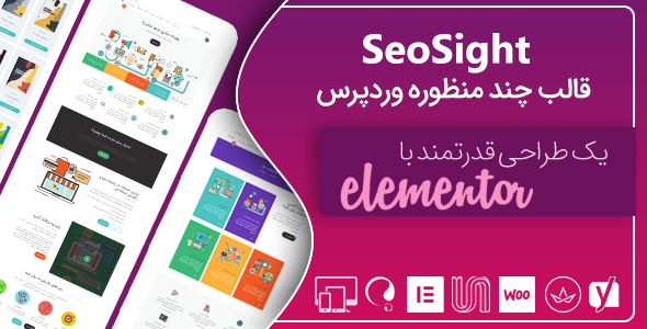 قالب SeoSight، قالب وردپرس چند منظوره و خلاقانه سئونگر - شرکتی
