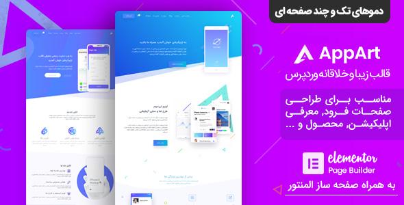 قالب وردپرس خلاقانه AppArt   قالب معرفی اپلیکیشن AppArt - شرکتی