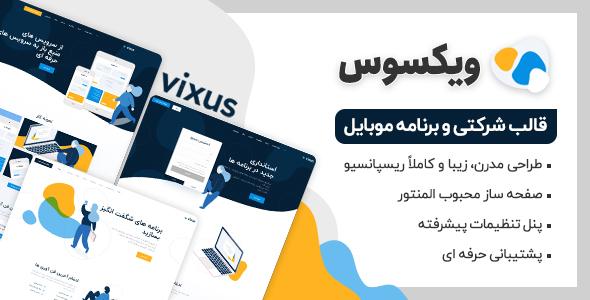 قالب vixus، قالب وردپرس معرفی اپلیکیشن ویکسوس - شرکتی