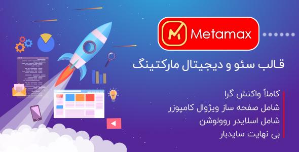 قالب MetaMax | قالب وردپرس سئو و مارکتینگ متامکث - شرکتی