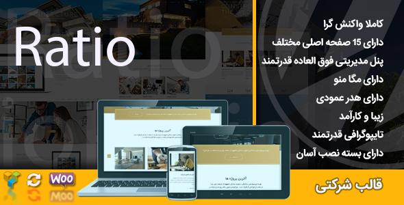 قالب حرفه ای معماری، طراحی داخلی و ساخت و ساز Ratio - شرکتی