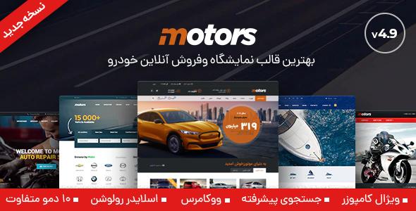 قالب وردپرس موتور – خودرو   motors - خودرو