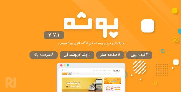 پوشه، قالب فروشگاه فایل وردپرس ایرانی - فروش فایل