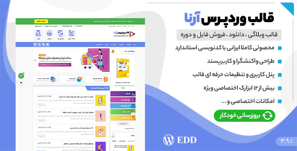 قالب آرنا   قالب فروش فایل و محصولات مجازی وردپرس ایرانی - فروش فایل