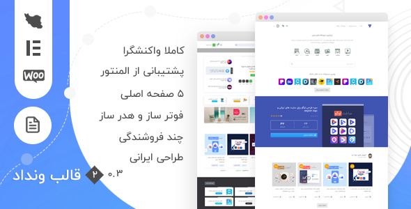 قالب ونداد، قالب فروش فایل ایرانی مشابه ژاکت + نصب رایگان - فروش فایل